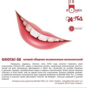 Oxota-28